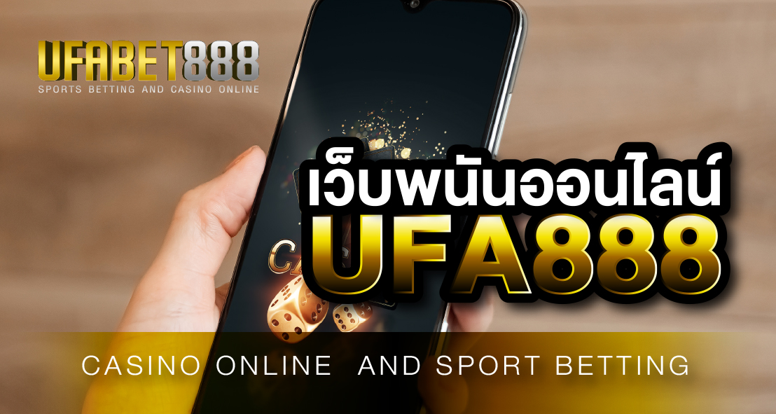 เว็บพนันUFA888